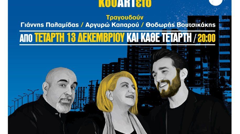 Η Λίνα Νικολακοπούλου με τον Μανώλη Γλέζο την Τετάρτη 24 Ιανουαρίου στη Σφίγγα