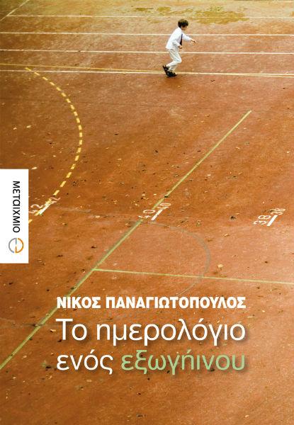 """""""Το ημερολόγιο ενός εξωγήινου"""" το νέο βιβλίο του Νίκου Παναγιωτόπουλου κυκλοφορεί από τις εκδόσεις ΜΕΤΑΙΧΜΙΟ"""
