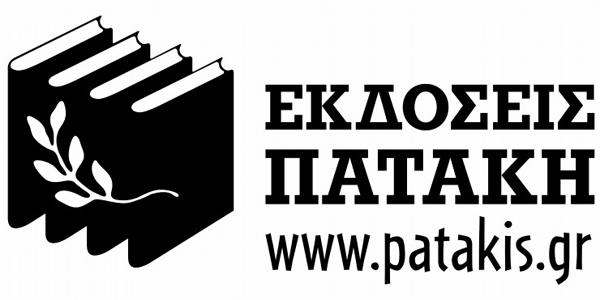 Εκδόσεις Πατάκης