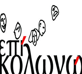 Θέατρο Επί Κολωνώ