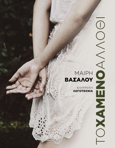 """Παρουσίαση του βιβλίου """"Το χαμένο άλλοθι"""" της Μαίρης Βασάλου από τις εκδόσεις ΔΙΑΠΛΑΣΗ την Τετάρτη 21 Φεβρουαρίου"""
