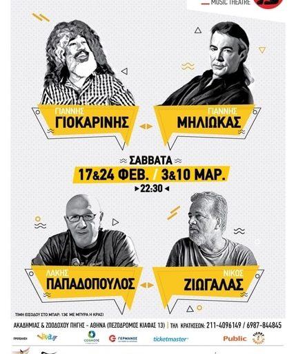 Οι Γιάννης Γιοκαρίνης, Νίκος Ζιώγαλας, Γιάννης Μηλιώκας και Λάκης Παπαδόπουλος τα Σάββατα 17 & 24 Φεβρουαρίου και 3 & 10 Μαρτίου στη Σφίγγα