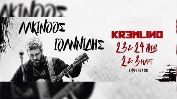 Ο Αλκίνοος Ιωαννίδης για δύο παρασκευοσάββατα 23–24 Φεβρουαρίου και 2–3 Μαρτίου στο Kremlino