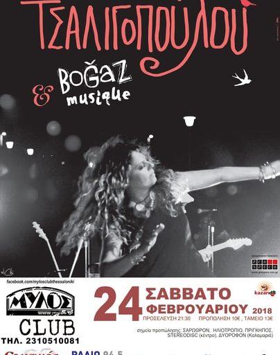 Ελένη Τσαλιγοπούλου & Boğaz Musique το Σάββατο 24 Φεβρουαρίου στο Mylos Club