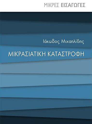 """""""Μικρασιατική Καταστροφή"""" του Ιάκωβου Μιχαηλίδη κυκλοφορεί από τις εκδόσεις ΠΑΠΑΔΟΠΟΥΛΟΣ"""
