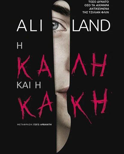 """""""Η καλή και η κακή"""" το νέο βιβλίο της Ali Land κυκλοφορεί από τις εκδόσεις ΜΕΤΑΙΧΜΙΟ"""