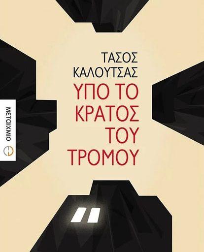 """""""Υπό το κράτος του τρόμου"""" του Τάσου Καλούτσα κυκλοφορεί από τις εκδόσεις ΜΕΤΑΙΧΜΙΟ"""