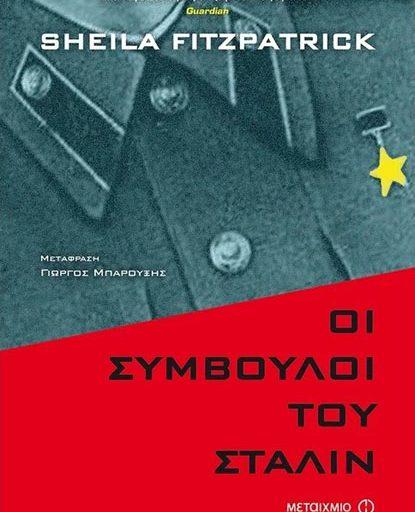 """""""Οι σύμβουλοι του Στάλιν""""τηςSheila Fitzpatrick κυκλοφορεί από τις εκδόσεις ΜΕΤΑΙΧΜΙΟ"""