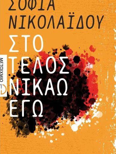 """Παρουσίαση του βιβλίου """"Στο τέλος νικάω εγώ"""" της Σοφίας Νικολαΐδου την Πέμπτη 15 Μαρτίου"""