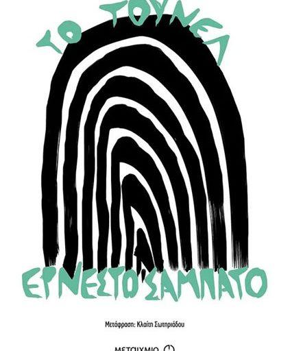 """""""Το τούνελ"""" του Ερνέστο Σάμπατο κυκλοφορεί από τις εκδόσεις ΜΕΤΑΙΧΜΙΟ"""