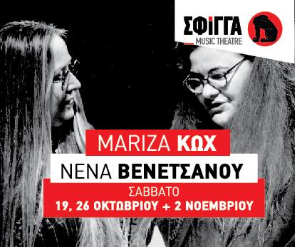 Μαρίζα Κωχ, Νένα Βενετσάνου