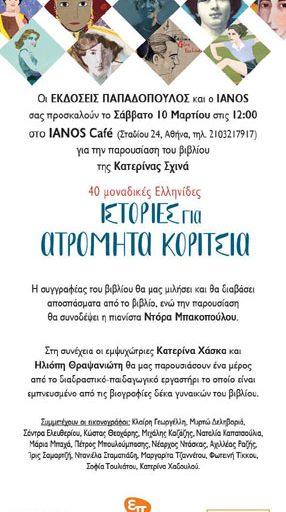 """Παρουσίαση του βιβλίου """"Ιστορίες για ατρόμητα κορίτσια - 40 μοναδικές Ελληνίδες"""" της Κατερίνας Σχινά το Σάββατο 10 Μαρτίου"""
