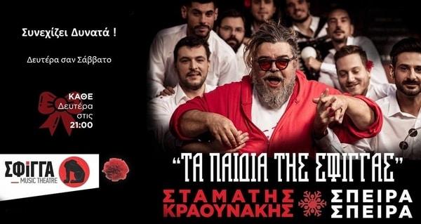Νέα παράταση: Σταμάτης Κραουνάκης και Σπείρα-Σπείρα όλες τις Δευτέρες του Μάρτη στη Σφίγγα