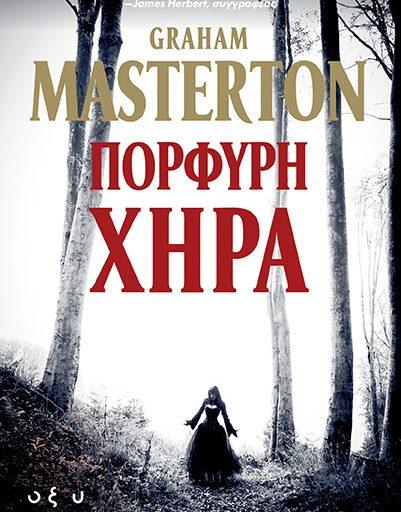 """""""Η Πορφυρή Χήρα"""" το νέο βιβλίο του Graham Masterton κυκλοφορεί από τις εκδόσεις ΟΞΥ"""