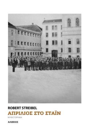 """""""Απρίλιος στο Στάιν"""" το νέο βιβλίο του Ρόμπερτ Στράϊμπελ, κυκλοφορεί από τις εκδόσεις Αλφειός"""