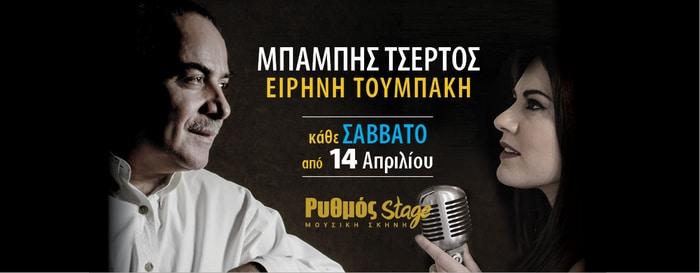 Ο Μπάμπης Τσέρτος από Σάββατο 14 Απριλίου και κάθε Σάββατο στον Ρυθμός Stage