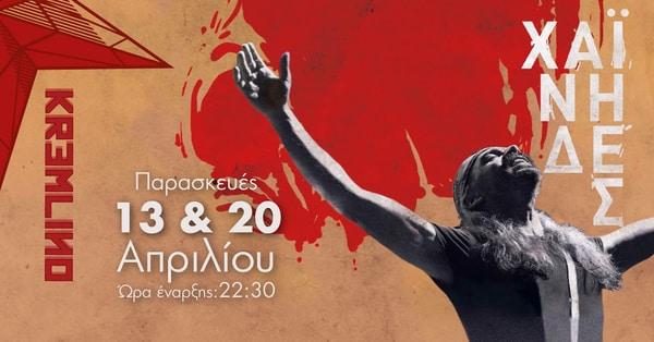 Οι Χαΐνηδες τις Παρασκευές 13 και 20 Απριλίου στο Kremlino