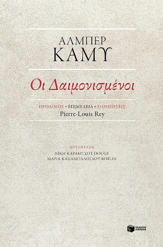 """""""Οι δαιμονισμένοι"""" το βιβλίο του Αλμπέρ Καμύ κυκλοφορεί από τις εκδόσεις Πατάκης"""