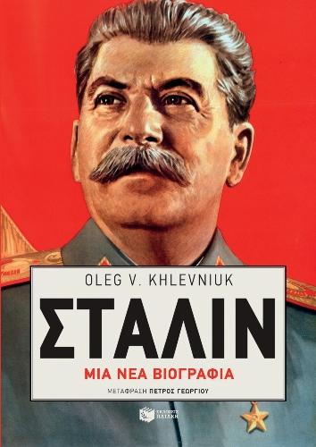 """""""Στάλιν - μια νέα βιογραφία"""" το βιβλίο του Oleg Khlevniuk κυκλοφορεί από τις εκδόσεις Πατάκης"""