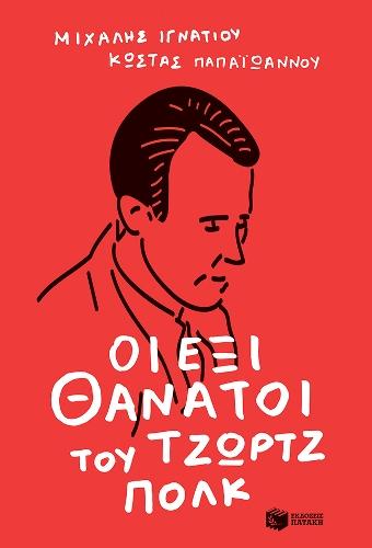 """""""Έξι θάνατοι του Τζωρτζ Πολκ"""" το βιβλίο των Μιχάλη Ιγνατίου και Κώστα Παπαϊωάννου κυκλοφορεί από τις εκδόσεις Πατάκης"""
