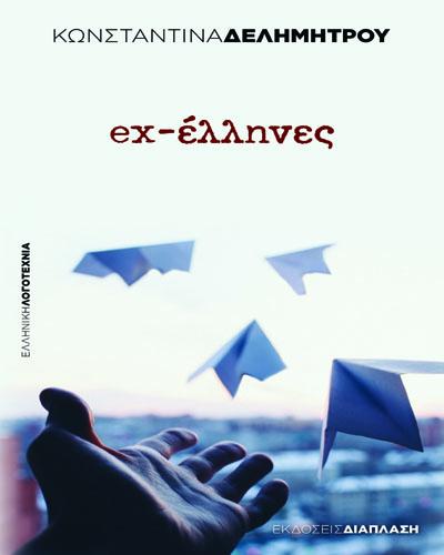 """""""ex-Έλληνες"""" το νέο βιβλίο της Κωνσταντίνας Δελημήτρου κυκλοφορεί από τις εκδόσεις Διάπλαση"""