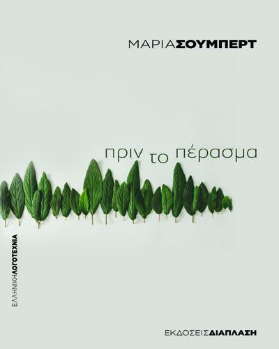 """""""Πριν το πέρασμα"""" το νέο βιβλίο της Μαρίας Schubert κυκλοφορεί από τις εκδόσεις Διάπλαση"""