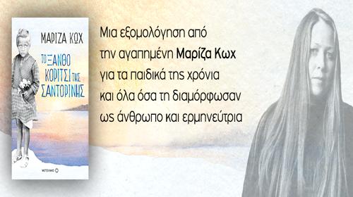 """""""Το ξανθό κορίτσι της Σαντορίνης"""" το νέο βιβλίο της Μαρίζας Κωχ κυκλοφορεί από τις εκδόσεις Μεταίχμιο"""