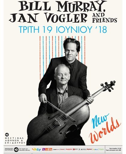 """New Worlds"": Bill Murray, Jan Vogler & Friends την Τρίτη 19 Ιουνίου στο Ωδείο Ηρώδου Αττικού"