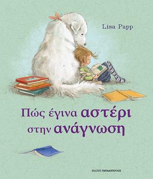 Παιδικά βιβλία για το καλοκαίρι από τις εκδόσεις Παπαδόπουλος