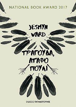 """""""Τραγούδα, άταφο πουλί"""" το βιβλίο της Jesmyn Ward κυκλοφορεί από τις εκδόσεις Παπαδόπουλος"""
