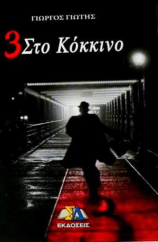 """""""3 στο κόκκινο"""" το βιβλίο του Γιώργου Γιώτη κυκλοφορεί από τις εκδόσεις ΣΔ"""