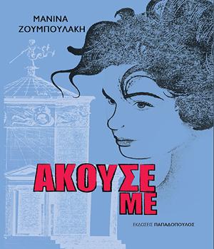 Βιβλία για το καλοκαίρι από τις εκδόσεις Παπαδόπουλος