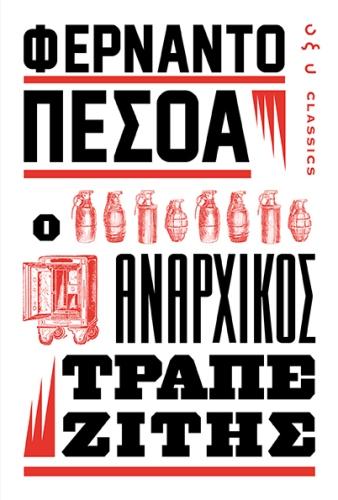 """""""Ο αναρχικός τραπεζίτης"""" το βιβλίο του Φερνάντο Πεσόα κυκλοφορεί από τις εκδόσεις ΟΞΥ"""