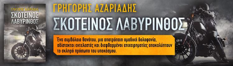 """""""Σκοτεινός λαβύρινθος"""" παρουσίαση του βιβλίου του Γρηγόρη Αζαριάδη στο Polis Art cafe την Δευτέρα 11 Ιουνίου"""