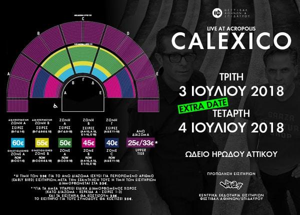 Οι Calexico την Τρίτη 3 και την Τετάρτη 4 Ιουλίου στο Ωδείο Ηρώδου του Αττικού