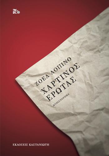 """""""Χάρτινος έρωτας"""" το βιβλίο της Joel Lopinot κυκλοφορεί από τις εκδόσεις Καστανιώτης"""