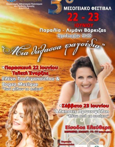 Ελένη Τσαλιγοπούλου & Boğaz Musique την Παρασκευή 22 Ιουνίου στην παραλία (λιμάνι) Βάρκιζας