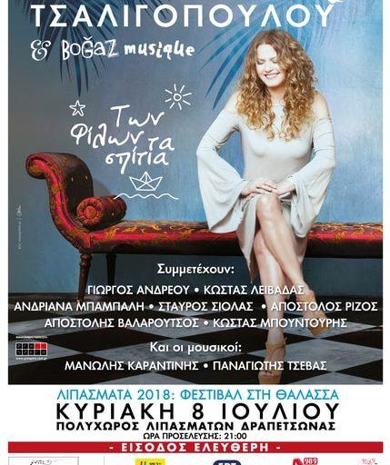 Ελένη Τσαλιγοπούλου & Boğaz Musique την Κυριακή 8 Ιουλίου στον Πολυχώρο Λιπασμάτων Δραπετσώνας