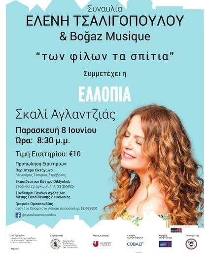 Ελένη Τσαλιγοπούλου & Boğaz Musique την Παρασκευή 8 Ιουνίου στο Σκαλί Αγλαντζιάς, Κύπρος