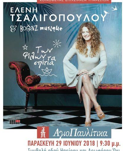 Ελένη Τσαλιγοπούλου & Boğaz Musique την Παρασκευή 29 Ιουνίου στο Δήμο Νεάπολης-Συκέων Θεσσαλονίκης