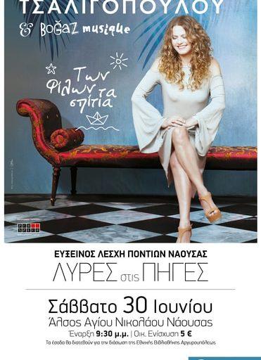 Ελένη Τσαλιγοπούλου & Boğaz Musique το Σάββατο 30 Ιουνίου στο Άλσος Αγίου Νικολάου Νάουσας