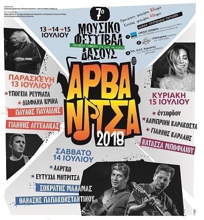 Αρβανίτσα - 7ο Μουσικό Φεστιβάλ Δάσους 2018 - Παρασκευή 13, Σάββατο 14 και Κυριακή 15 Ιουλίου