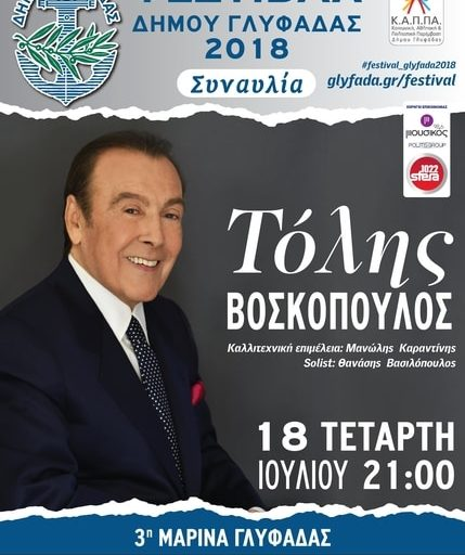 Ο Τόλης Βοσκόπουλος την Τετάρτη 18 Ιουλίου στην 3η Μαρίνα Γλυφάδας