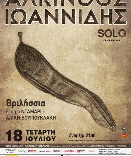 """Ο Αλκίνοος Ιωαννίδης την Τετάρτη 18 Ιουλίου στο Θέατρο """"Νταμάρι - Αλίκη Βουγιουκλάκη"""" στη Βριλήσσια"""