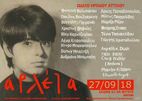 """Ακύρωση! """"Ακόμα κι αν φύγεις..."""": για την Αρλέτα την Πέμπτη 27 Σεπτεμβρίου στο Ωδείο Ηρώδου Αττικού"""
