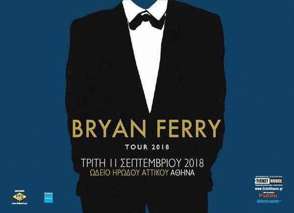 Ο Bryan Ferry την Τρίτη 11 Σεπτεμβρίου στο Ωδείο Ηρώδου Αττικού