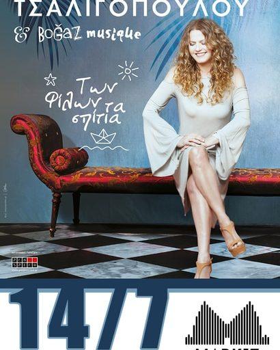 """Ελένη Τσαλιγοπούλου & Boğaz Musique το Σάββατο 14 Ιουλίου στο """"Μαρκίζ Experience"""" στην Καλλιθέα Χαλκιδικής"""