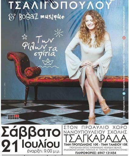 Η Ελένη Τσαλιγοπούλου και οι Bogaz Musique το Σάββατο 21 Ιουλίου στην Τσαγκαράδα Πηλίου