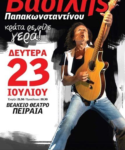 Ο Βασίλης Παπακωνσταντίνου τη Δευτέρα 23 Ιουλίου στο Βεάκειο Θέατρο Πειραιά
