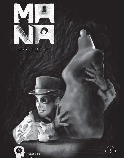"""""""Μάνα"""" παρουσίαση του βιβλίου του Σταμάτη Πακάκη στο 47ο φεστιβάλ βιβλίου"""